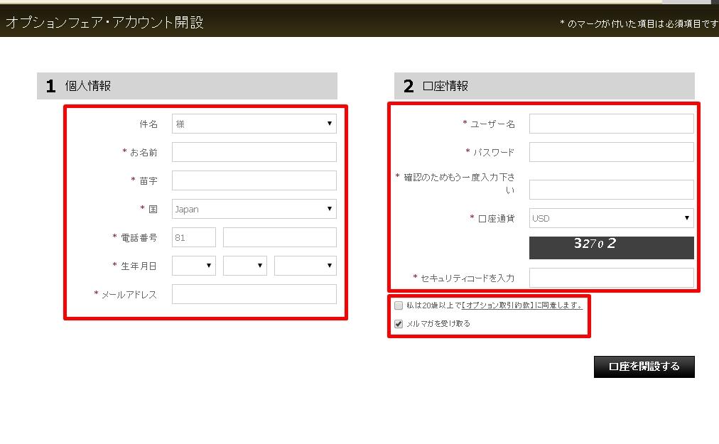 オプションウィナー口座開設(登録手順)2