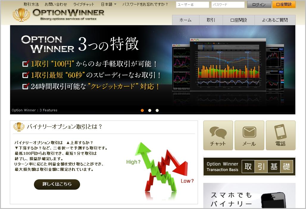 オプションウィナー公式サイト