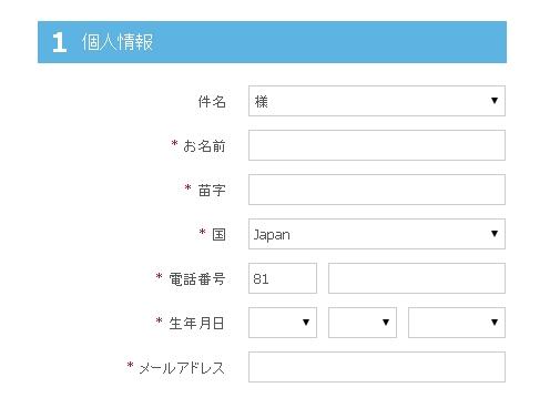 ミラクルオプション口座開設(登録手順)2