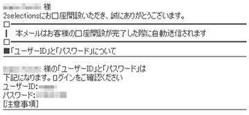 ツーセレクションズ口座開設(登録手順)5