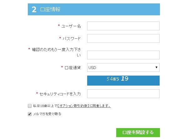 ミラクルオプション口座開設(登録手順)3