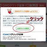 GMO【外為オプション】口座開設(登録手順)