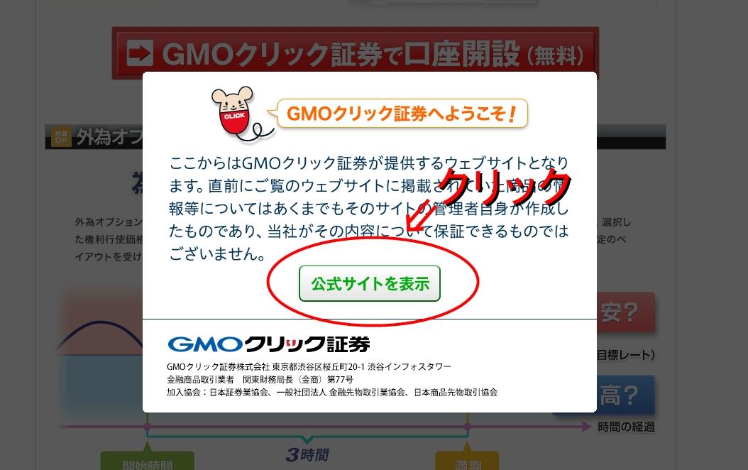 GMO口座開設1
