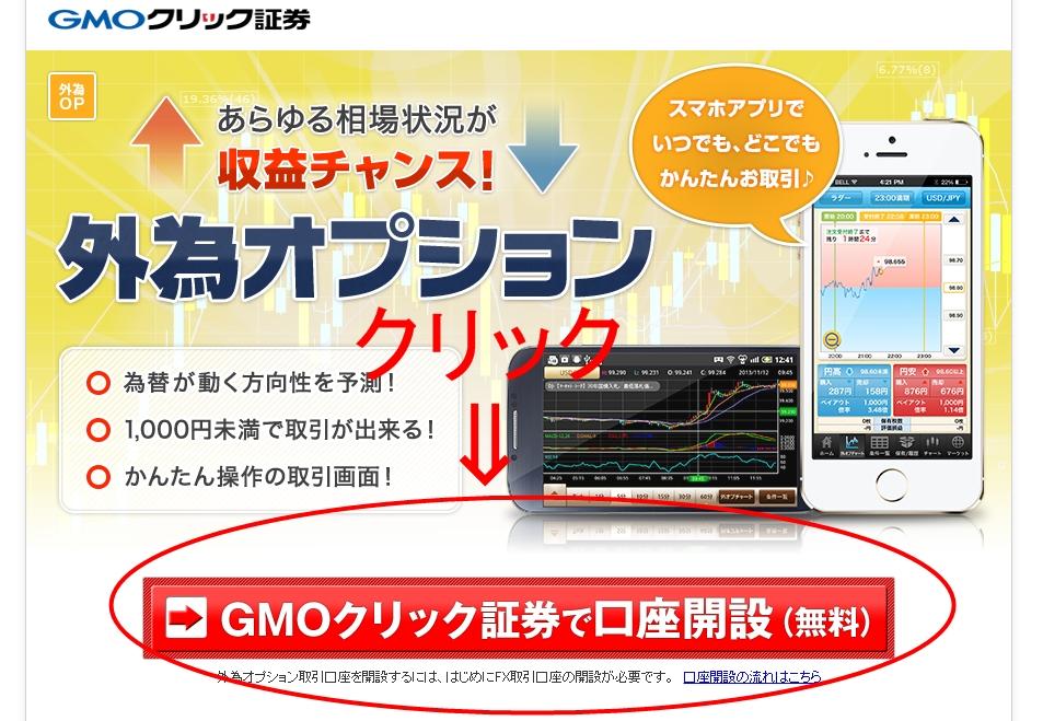 GMO口座開設2