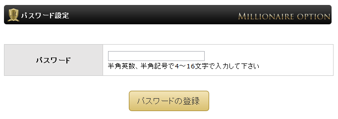 EXオプション口座開設(登録手順)4