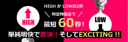 EXオプション必勝投資~HIGH&LOWのルール説明