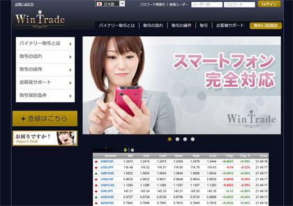 バイナリーオプション攻略~ウィントレード(WinTrade)の入金手順について