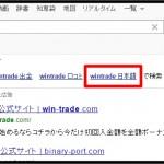 WinTradeの日本語ページ